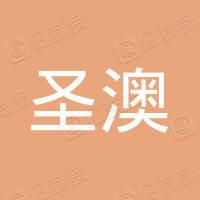 圣澳汽车修理服务(上海)有限公司闸北第一分公司