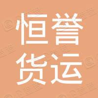 上海恒誉货运代理有限公司