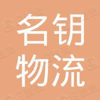 上海名钥物流有限公司浦东分公司