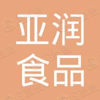 上海亚润食品有限公司