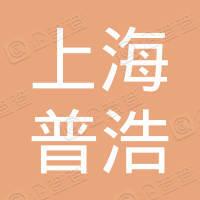 上海普浩信息科技有限公司