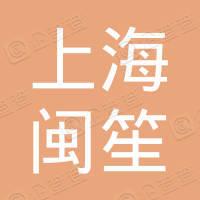 上海闽笙信息科技有限公司