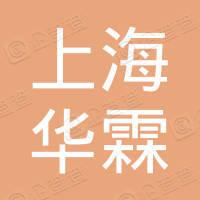 上海華霖水族器材有限公司