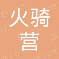 上海火骑营信息技术有限公司