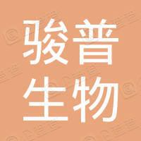 骏普生物科技(上海)有限公司