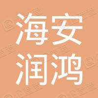 海安润鸿土石方工程有限公司