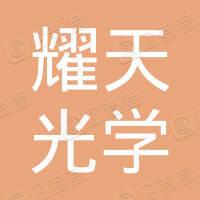 上海耀天光學眼鏡有限公司