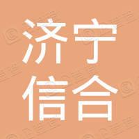 济宁信合新能源有限公司