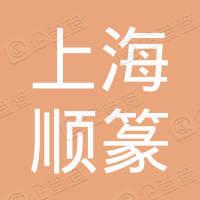 上海顺篆国际贸易有限公司