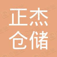 上海正杰仓储有限公司