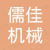 江阴市儒佳机械有限公司