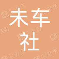上海未车社汽车技术服务有限公司