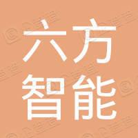 江阴六方智能装备有限公司