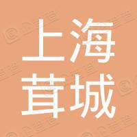 上海茸城锅炉设备工程有限公司