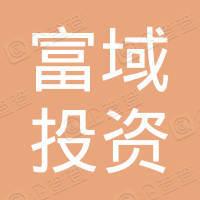 上海富域投资管理有限公司