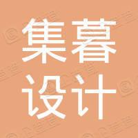 上海集暮空间设计事务所