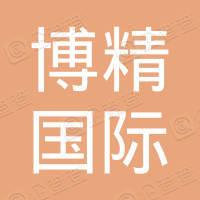 上海博精国际物流有限公司
