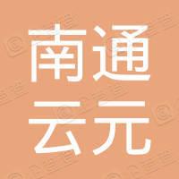 南通云元装饰工程有限公司