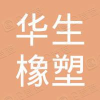 上海浦东华生橡塑五金厂经营部