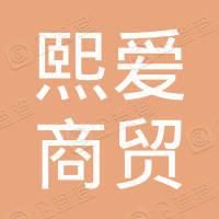上海熙愛商貿有限公司