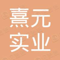 上海熹元实业有限公司