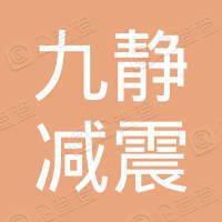 上海松江九静减震器材有限公司
