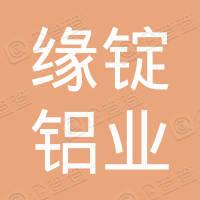 上海缘锭铝业有限公司