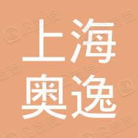 上海奥逸汽车维修服务有限公司
