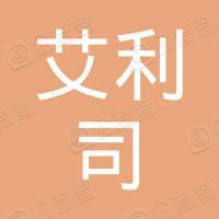 上海艾利司商务咨询服务中心