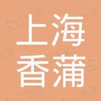 上海香蒲设计中心
