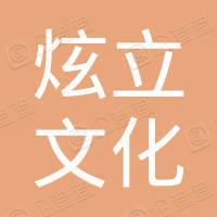 炫立(上海)文化传播有限责任公司