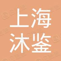 上海沐鉴企业管理咨询有限公司