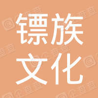 镖族文化产业发展有限公司