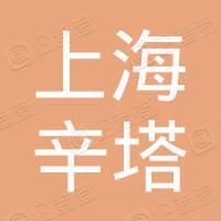 上海辛塔生物科技有限公司