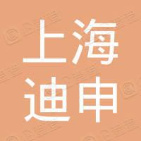 上海迪申信息技术有限公司