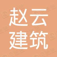 海门市临江镇赵云建筑装潢工程队