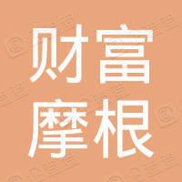 深圳市财富摩根创业投资管理有限公司