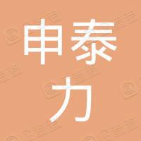 上海申泰力企业管理咨询有限公司