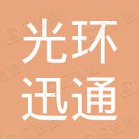 北京光环迅通数字技术有限公司上海分公司