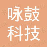 上海咏鼓科技有限公司