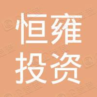 上海恒雍投资管理有限公司