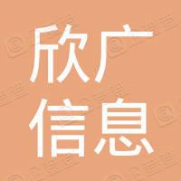 上海欣广信息科技有限公司