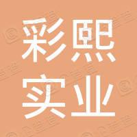 上海彩熙实业有限公司