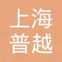 上海普越金属材料有限公司