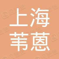 上海苇蒽信息技术有限公司