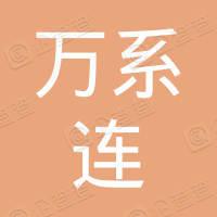 上海万系连环境科技有限公司