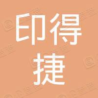 印得捷标识科技(上海)有限公司