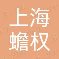 上海蟾权网络科技有限公司