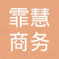 上海霏慧商务服务中心