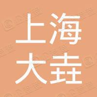 上海大垚生物科技有限公司